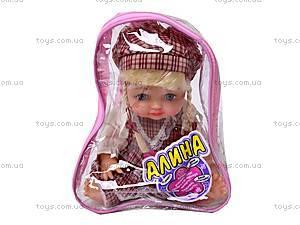Кукла «Алина» в рюкзаке, 5139/40/55/56, купить