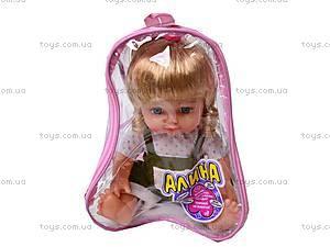 Кукла «Алина» в рюкзаке, 5139/40/55/56, отзывы