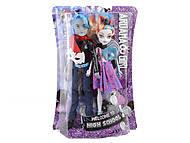 Кукла Ardana MONSTER HIGH с парнем, DH2142