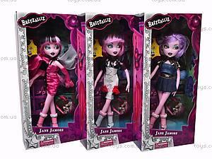 Кукла Britzalliz, 36092, цена