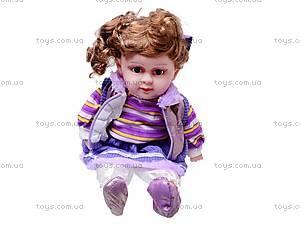 Кукла детская, RM846, купить