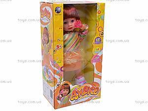 Кукла «Диско», 9405, отзывы