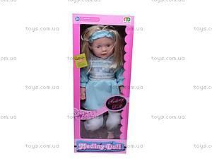 Кукла для детей, музыкальная, 24701, отзывы