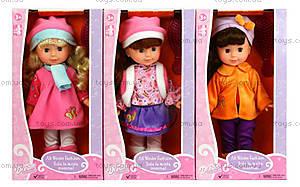 Кукла для детей «Зимняя мода», 12522