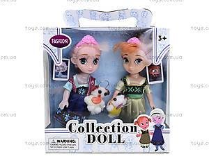 Маленькие куклы «Холодное сердце», SL206-B1, магазин игрушек