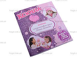 Кукла функциональная «Ксюша», 5332, цена