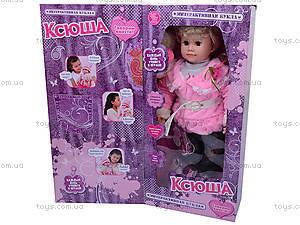 Кукла функциональная «Ксюша», 5332, игрушки
