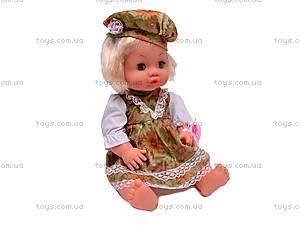 Кукла функциональная с бутылочкой, 30700-25, купить