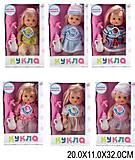 Кукла функциональная с русской озвучкой 6 видов, MR14N-123456, игрушки