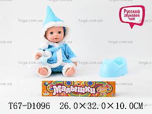 Кукла говорящая «Малышки», 13008-1A