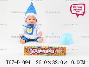 Кукла говорящая «Малышки» с аксессуарами, 13007-1A