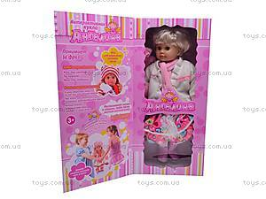 Кукла интерактивная «Ангелина», MY051