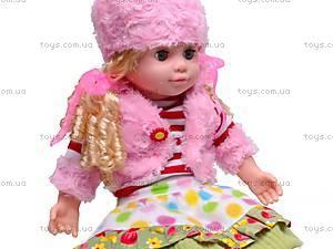Кукла интерактивная Belinda, 68030-R, купить