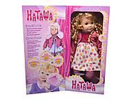 Кукла интерактивная «Наташенька», MY073