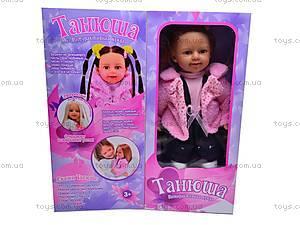 Кукла интерактивная «Танюша», MY041, цена