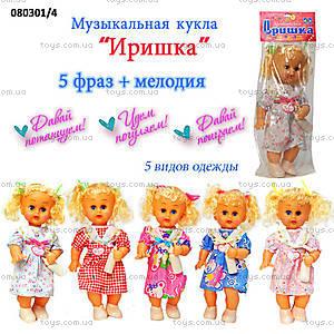 Кукла «Иришка», музыкальная, 080301/4