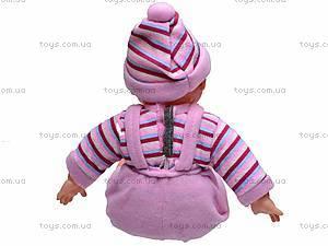 Кукла-хохотун, X1428-1, цена