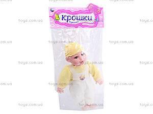 Кукла «Крошки», 61490/61464, купить