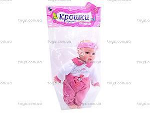 Кукла «Крошки», 61490/61464