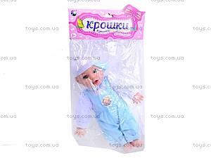 Кукла «Крошки», 61490/61464, отзывы