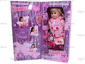 Кукла «Ксюша», 5333, детские игрушки