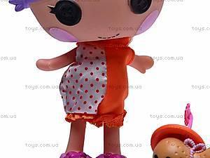 Кукла Lalaloopsy c питомцем, 2011, цена