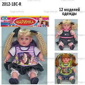 Кукла «Маринка», русский язык, 2012-18C-R