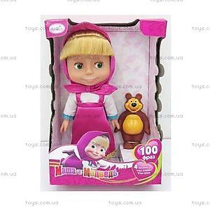 Кукла Маша с мишкой интерактивная, 83034
