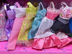 Кукла-модница с нарядами, 89040, магазин игрушек