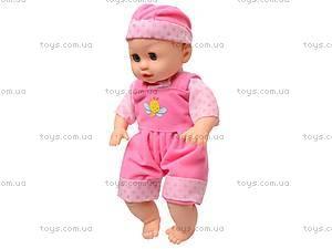 Кукла «Мое солнышко», 6 звуков, LD9412A-7, отзывы