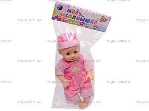 Кукла «Мое солнышко», 6 звуков, LD9412A-7, цена