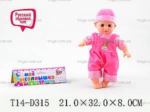 Кукла «Мое солнышко», 6 звуков, LD9412A-7