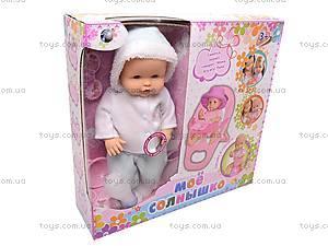 Кукла «Мое солнышко» с аксессуарами, LD9503E