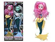 Кукла-русалочка для девочек Monster, 8098A