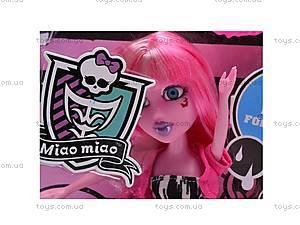 Кукла-монстр Miao Miao, с аксессуарами , LS-80040, отзывы