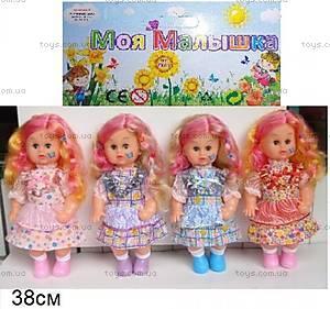 Кукла «Моя малышка», 1743VIC236R