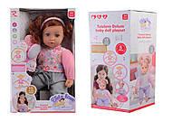 Кукла музыкальная с функцией «контактное пианино», 68806882, цена