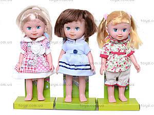 Музыкальная кукла для маленьких принцесс , 12029, купить