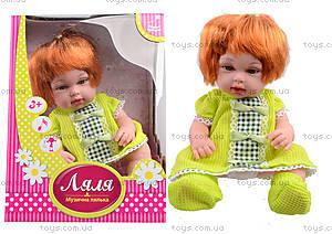 Кукла Ляля, 6 видов, 2014-12FMU