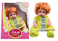 Кукла Ляля, 6 видов, 2014-12FMU, отзывы
