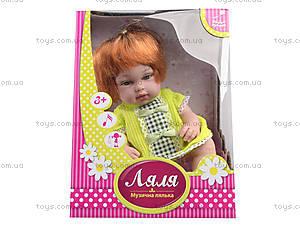 Кукла Ляля, 6 видов, 2014-12FMU, цена