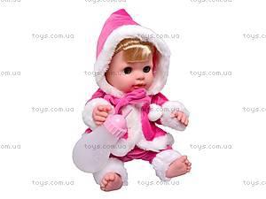 Кукла музыкальная «Малышки», 13008-2A, купить