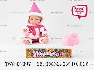 Кукла музыкальная «Малышки», 13008-2A