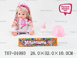 Кукла музыкальная «Малышки» с аксессуарами, 13006-2A