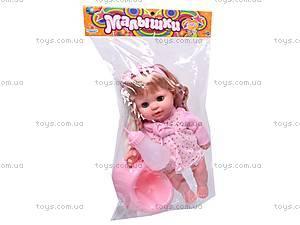 Кукла музыкальная «Малышки» с бутылочкой, 13006-1A, отзывы