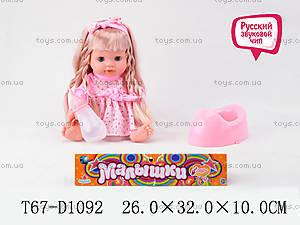 Кукла музыкальная «Малышки» с бутылочкой, 13006-1A