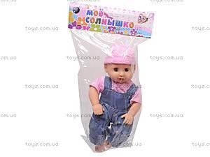 Кукла музыкальная «Мое солнышко», LD9412-10, цена