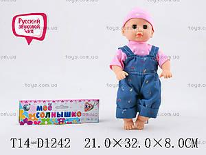 Кукла музыкальная «Мое солнышко», LD9412-10