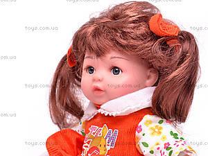 Кукла музыкальная «Софийка», 2012-10A-R, купить