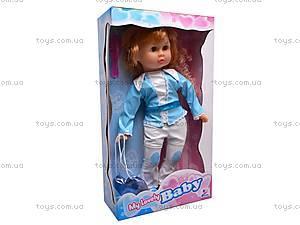 Кукла My Lovely Baby, 28002W, фото